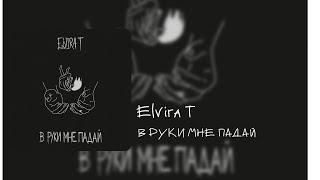 Elvira T- новый клип В  РУКИ  МНЕ  ПАДАЙ