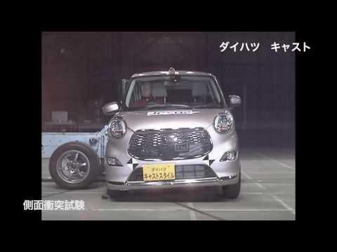 自動車アセスメント:ダイハツキャスト:側面衝突試験