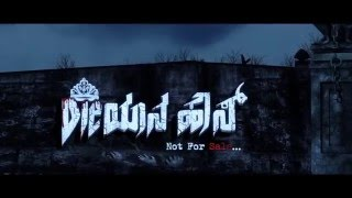 vuclip Dieyana House Official Motion Poster   2016