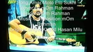 Amar Moto Eto Sukhi [Covered] by Mom Rahman - 2015