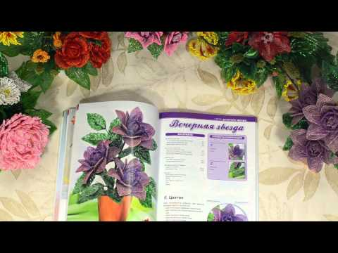 Книга О.Шихта по бисерной флористике Мелодия бисера.