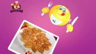 Арабская сладость - Бесбуса(Видио-канал Вкусная кухня. Рецепты приготовления новых блюд. Быстро и понятно. Смотрите нас постоянно. Став..., 2014-05-31T21:52:59.000Z)