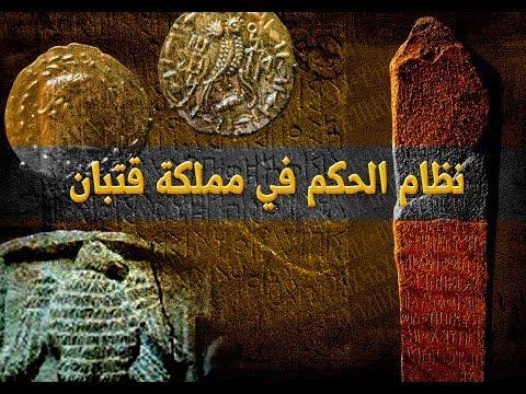 اليمن العظيم - انظمة الحكم في مملكة قتبان