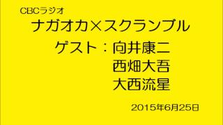 2015年6月25日 CBCラジオ「ナガオカ×スクランブル」 ゲスト:向井康二・...