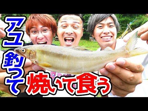 衝撃❗天然の鮎を釣って食ったら激ウマすぎた❗2019年夏❗