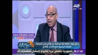 علي عوف: التجربة المصرية لمكافحة فيروس سي رائدة ونرفض التشكيك فيها .. فيديو