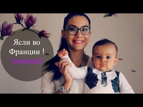 ЯСЛИ ВО ФРАНЦИИ, АДАПТАЦИЯ, ЗАПИСЬ, НАШ ОПЫТ - Narine Arakelov