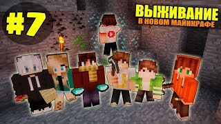 ВЫЖИВАНИЕ В НОВОМ МАЙНКРАФТ 7  В ШАХТУ ЗА АЛМАЗАМИ  ВАНИЛЬНОЕ ВЫЖИВАНИЕ В Minecraft