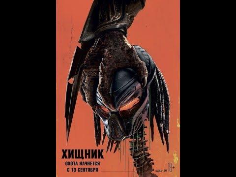 Хищник - Predator Трейлер #2 (рус.)