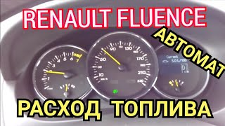 Renault Fluence 1.6 автомат реальный расход топлива после 205 000 км пробега