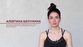 Йога критического выравнивания для женской красоты и здоровья