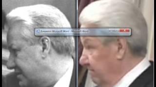 Двойники Ельцина. Ельцин умер в 1996 году (Часть 2).((Часть 3) http://www.youtube.com/watch?v=97OXSFXib_U . Недавно (2016 г.) прочитал в интернете, что уши у человека растут всю жизнь...., 2013-10-02T09:49:32.000Z)