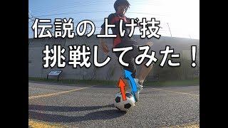 伝説の上げ技を再現してみた ソールロールリフト Sole Roll Lift / Legendary lift up trick of Freestyle Football