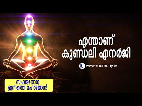 Facts about Kundali energy | Sahajayoga Innathe Mahayoga | Kaumudy TV