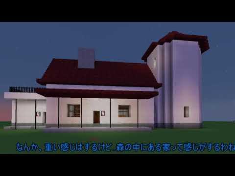 【マインクラフト】ゆっくり実況!アリスとレミィが行く幻想郷建築#8