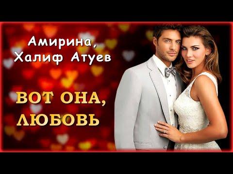 Амирина, Халиф Атуев - Вот она, любовь | Шансон Юга