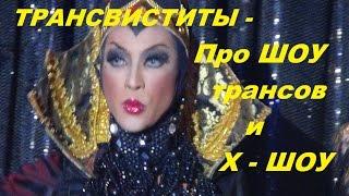 Трансвеститы, шоу трансвеститов и Х шоу