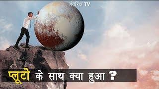प्लूटो के साथ क्या हुआ क्या प्लूटो अब नही रहा ? Why is Pluto not a Planet ?