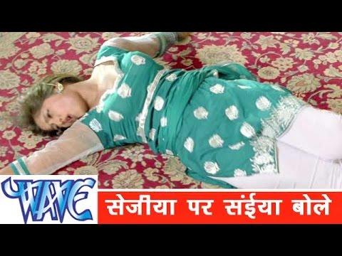 सेजिया पर सईया Sejiya Par Saiya Bole - Dinesh Lal Nirahua- Bhojpuri Hit Songs - Vardi Wala Gunda