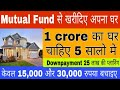 Mutual fund planning for buy house of 1 core  rupees, how to choose mutual fund and return for house