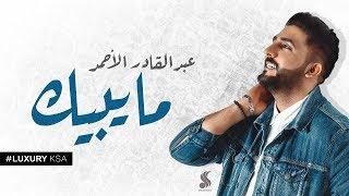 عبدالقادر الأحمد - ما يبيك (حصرياً) | 2019
