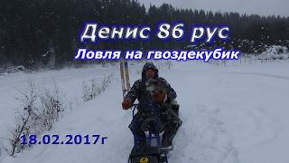 Денис 86 рус Ловля на гвоздекубик.(18.02.2017)
