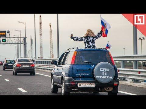 Первые авто на Крымском мосту