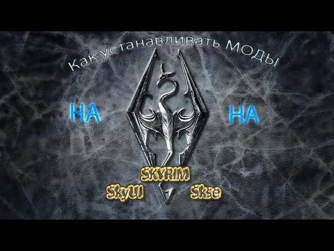 Скачать Мод Skyui Для Скайрима - фото 10