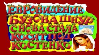 ЕВРОВИДЕНИЕ ОЛЬГА БУЗОВА, ШНУР,ЛОБОДА,ЛОРАК,ЛАЗАРЕВ,ГАГАРИНА,БИЛАН!БУЗОВА СНОВА БЛОНДИНКАдом2новости