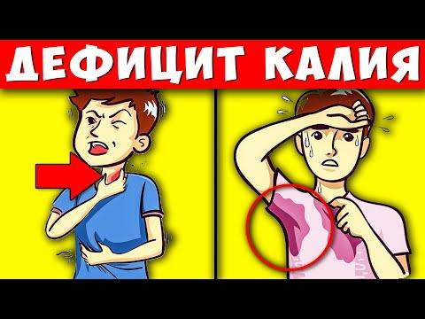 10 Тревожных Сигналов Дефицита Калия в организме! Вот, чем Восполнить недостаток Калия