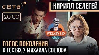 КИРИЛЛ СЕЛЕГЕЙ Голос поколения в гостях у Михаила Светова