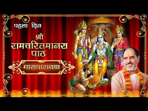 Shri Ram Charit Manas Path (Maas Parayan) - Pujya Bhaishri Rameshbhai Oza - Day 1
