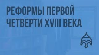 Реформы первой четверти XVIII века. Видеоурок по истории России 10 класс