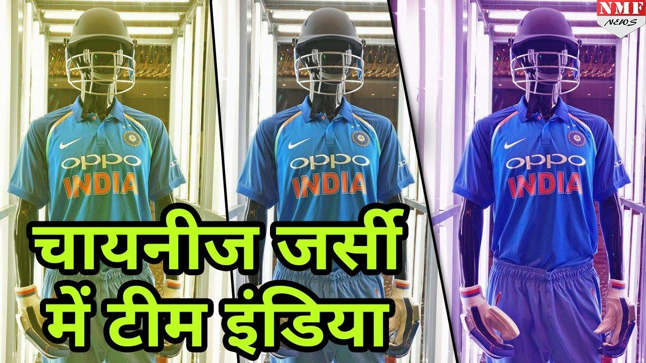 Team India की Oppo के Logo वाली Jersey हुई Reveal, Twitter पर हुआ जबरदस्त विरोध