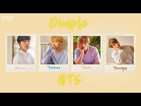 [RUS SUB] BTS - (보조개) Dimple, Illegal