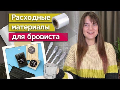 Какие купить расходники для бровей? / Базовый набор расходных материалов для бровиста