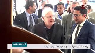 رابطة امهات المختطفين تحتج أمام مقري المفوضية السامية بعدن وصنعاء | تقرير يمن شباب