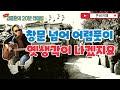 부산 데이트폭력 이슈 2분정리 [5분 이모저모]