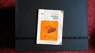 полная розборка магнитофон маяк 205 1982 года + идей