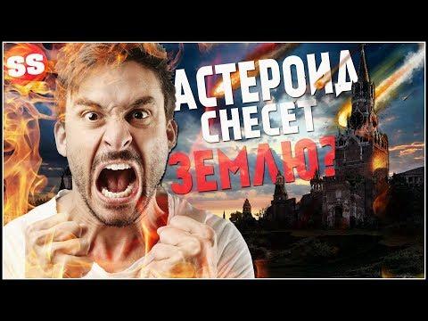 Конец света 2019 22 июля? ТУНГУССКИЙ МЕТЕОРИТ 2 с Нибиру, АСТЕРОИД НАЧНЕТ АПОКАЛИПСИС?