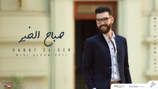 Adham Seliman - Saba7 El-5er / أدهم سليمان - صباح الخير