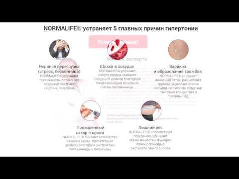 Обзор препарата Normalife: отзыв специалиста об официальном сайте