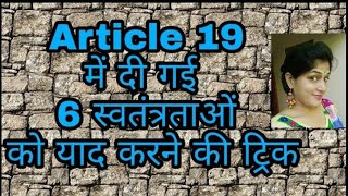 Gk tricks:- Article 19 में दी गई 6 स्वतंत्रताओं को याद करने की ट्रिक.6 freedom given in article 19.