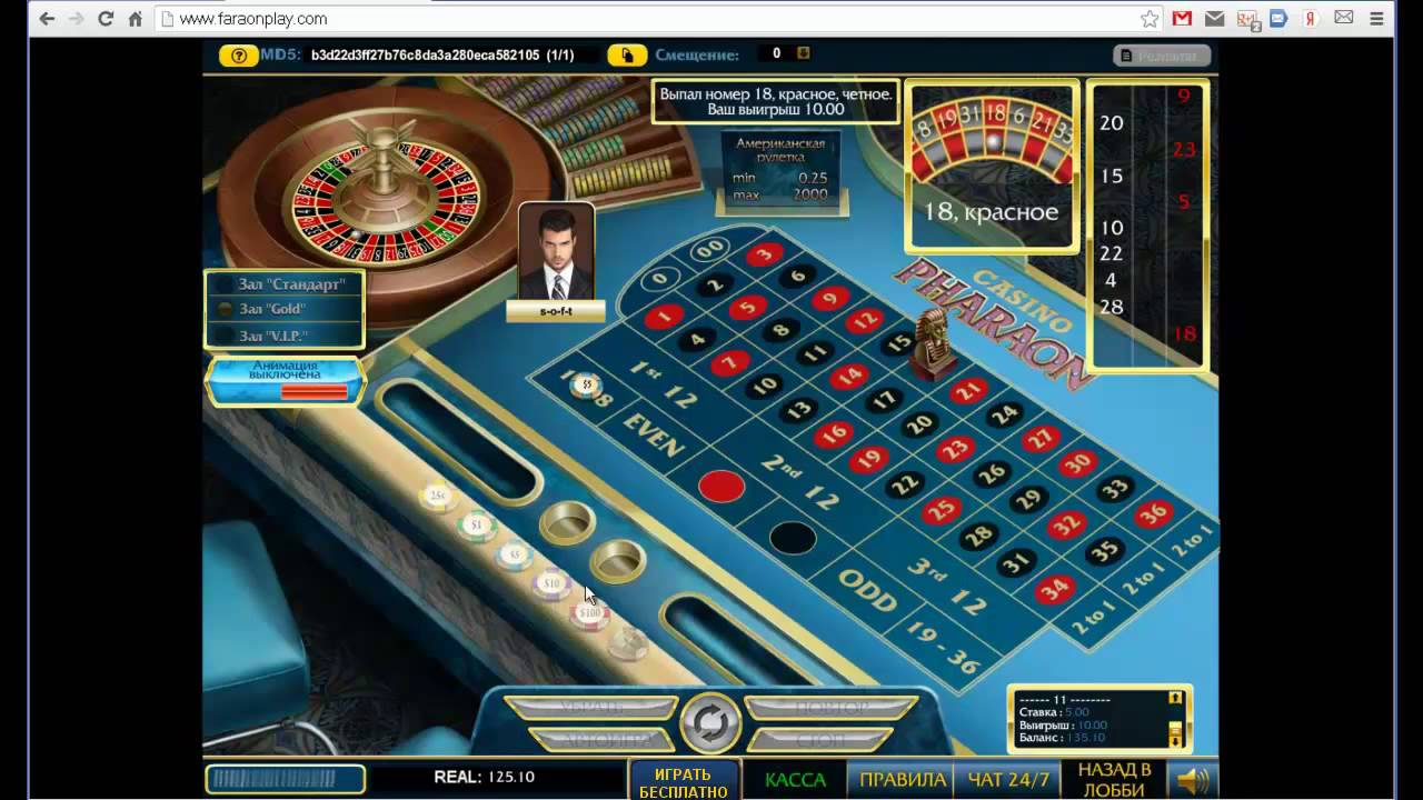 Заработок в фараон казино схема для казино в samp rp