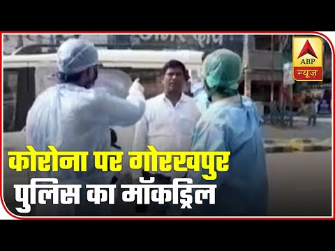 UP: Gorakhpur Police Conducts Mock Drill | ABP News