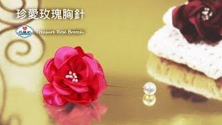 【看蔗編手作DIY】珍愛玫瑰胸針