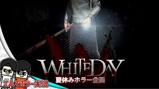 OPEN 2017/08/24 発売 PS4『WHITEDAY~学校という名の迷宮~』 夏休みホ...