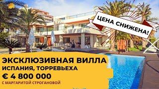 Luxury properties in Spain, an exclusive vip luxury villa