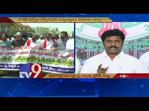 YCP leaders speaks on Agri Gold issue @ AP Assembly Media Point - TV9