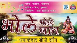 Bhole Bhole Nath DJ Song | धमाकेदार डीजे सॉंग | Bheraram | Jetaram | Rajasthani DJ Remix 2017 Song